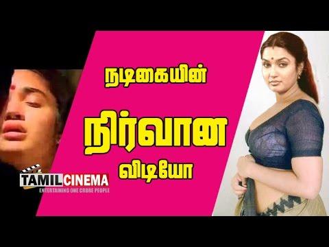 நடிகை Suganya நிர்வாண வீடியோ Tamil Cinema  Tamil Cinema News