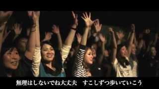 「手をつなごう」 作詩 曲 花男 編曲 太陽族 映像 2014年5月5日 渋谷O...