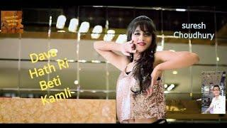डावा हाथ री बिंटी कमली Dava hath re binti kamli|| latest Rajasthani new song 2019..