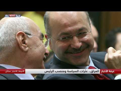 العراق.. عثرات السياسة ومنصب الرئيس  - نشر قبل 4 ساعة