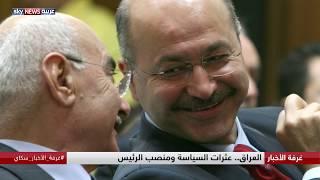 العراق.. عثرات السياسة ومنصب الرئيس