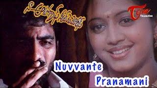 Naa Autograph Movie Songs | Nuvvante Pranamani Video Song | Ravi Teja, Gopika