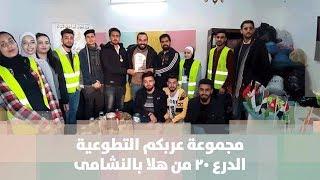 مجموعة عربكم التطوعية - الدرع 20 من هلا بالنشامى