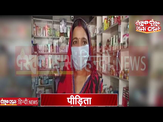 रिटायर्ड दारोगा की दबंगई आई सामने, महिला को घर में घुसकर पीटा, मामले का वीडियो वायरल