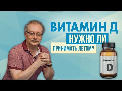 Всё про Витамин Д, когда принимать? Как распознать дефицит Витамина Д? Знай ЭТО и Живи Здоровым!