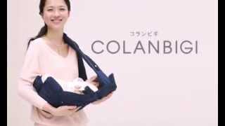 Детская переноска-кенгуру Aprica Colan Bigi (Априка Колан Биги) в интернет-магазине Baby & Co.