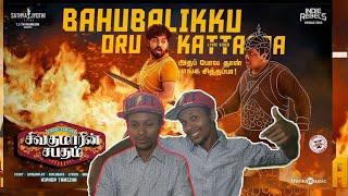 Bahubalikku Oru Kattappa Lyric Video Sivakumarin Sabadham Hiphop Tamizha Karupputamizha
