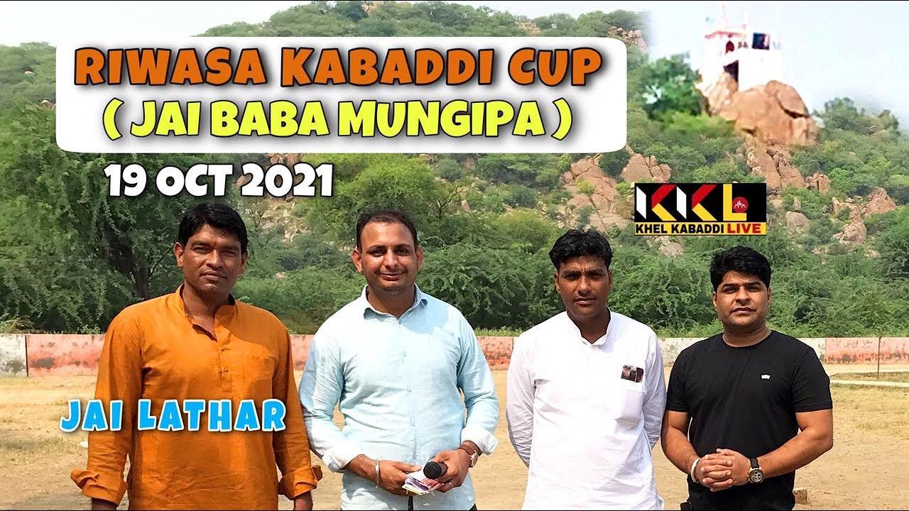 Download RIWASA ( BHIWANI ) BABA MUNGIPA MELA KABADDI CUP LIVE   19 OCT 2021   KKL LIVE KABADDI TODAY