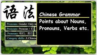 Learn Mandarin Chinese Grammar