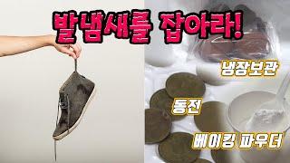 신발 속 발 냄새 제거에 효과적인 방법은? / YTN …
