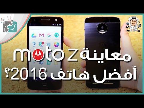معاينة هاتف موتو زد Moto Z |  افضل من ايفون 7 ؟