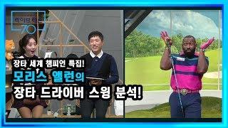 [골프레슨] 장타 세계 챔피언! 모리스 앨런의 드라이버…