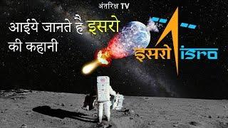 Video क्यों चिढ़ता है Nasa भी इसरो से आईये जानते है इसरो की कामयाबी को | The truth about ISRO's Succes download MP3, 3GP, MP4, WEBM, AVI, FLV Agustus 2018