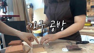 가구 공방에서 그립톡 만들기 Vlog #02