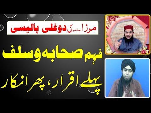 Engineer Muhammad Ali Mirza ki Doghali Policy, Sihaba o