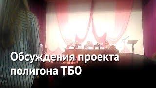 Обсуждения проекта полигона ТБО (Егорьевск 15.10.18)