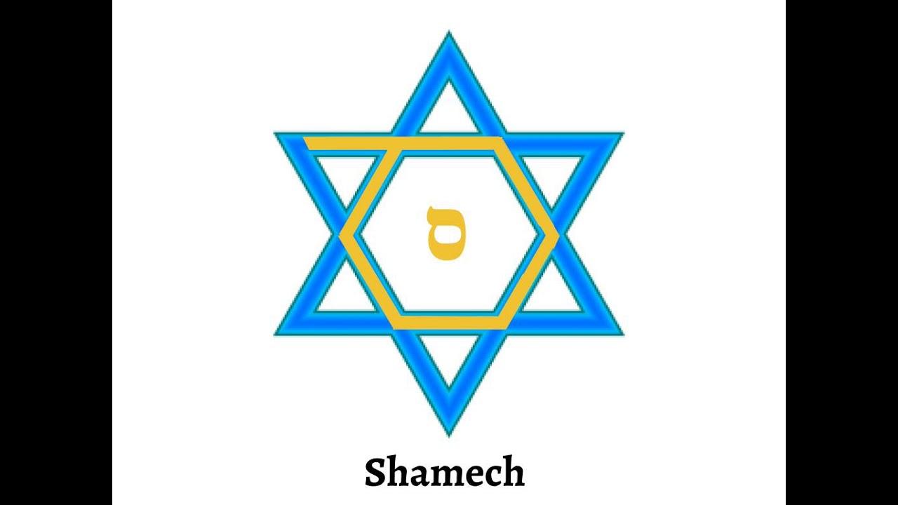 Star of David - Hebrew Alphabet - YouTube