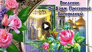 С праздником Введения во Храм Богородицы 4 декабря Введение во Храм Богородицы Видео открытки