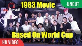 UNCUT - 1983 Movie Launch Based On World Cup | Ranveer Singh As Kapil Dev | Secret Stories Of 1983