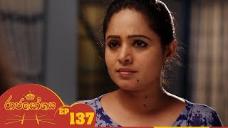 Raja Yogaya | Episode 137 - (2019-01-22) | ITN Thumbnail