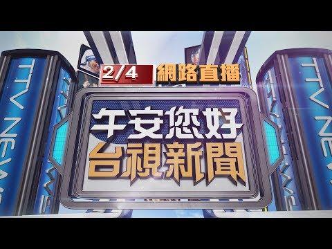 2019.02.04 午間大頭條:明新科大前氣爆人孔蓋炸飛 騎士摔傷【台視午間新聞】