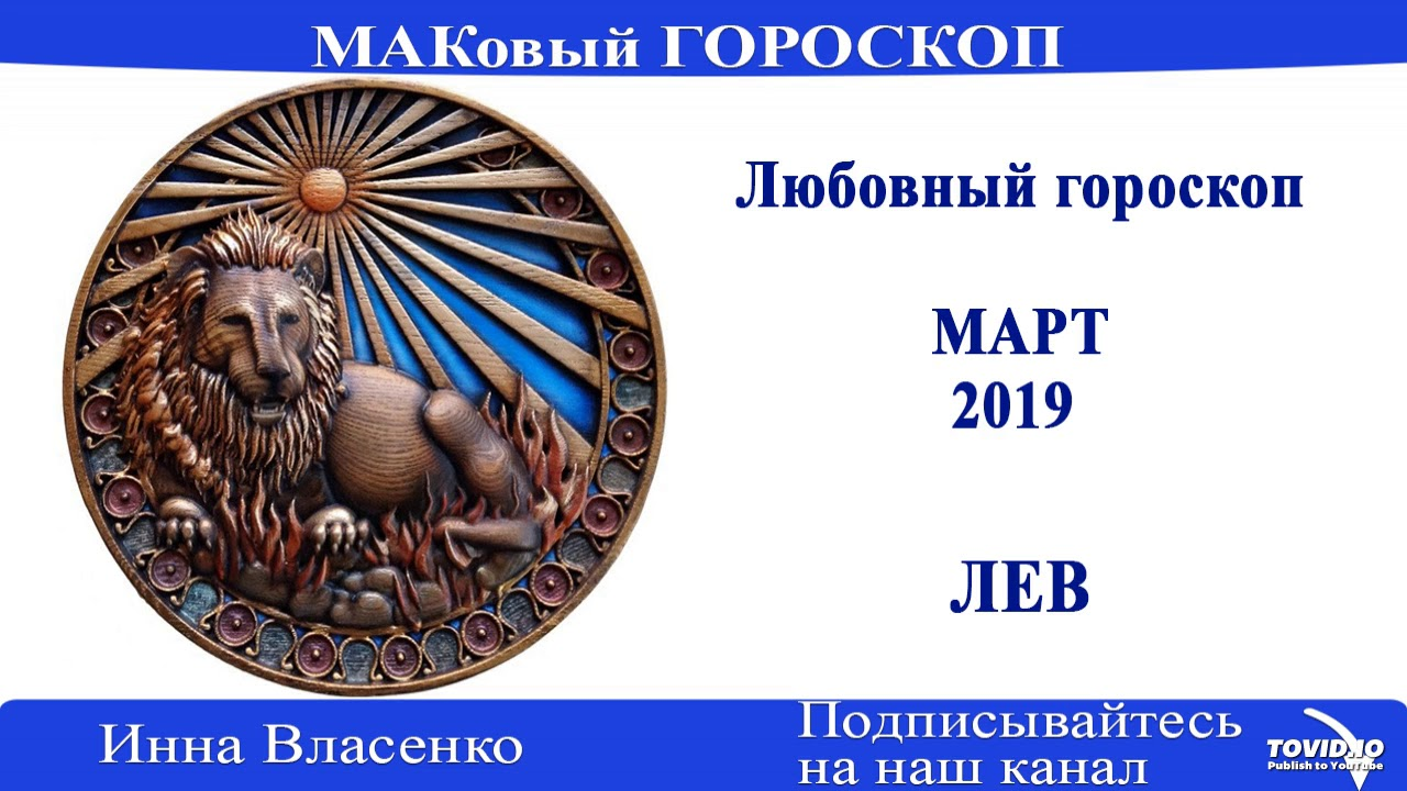 Таро гороскоп Лев на март 2020 год