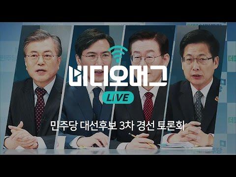 (고화질) 민주당 대선후보 3차 경선 토론회 / 비디오머그 라이브