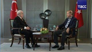 Интервью президента Турции Реджепа Тайипа Эрдогана ТАСС