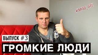 Александр Богатырь: про AZ13, успех и будущее - #miss_spl