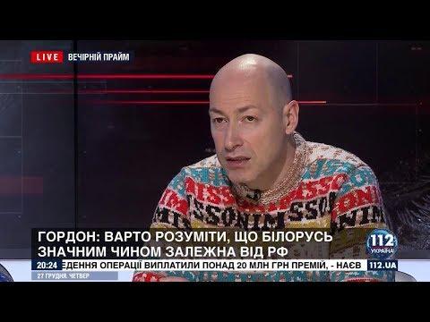 Гордон: Думаю, что между Лукашенко и Россией граждане Беларуси выберут Россию