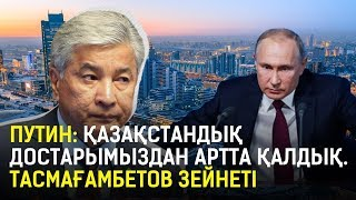 Путин: Қазақстандық достарымыздан артта қалдық. Тасмағамбетов зейнеті  / Анығын айтсақ 20.12.2019