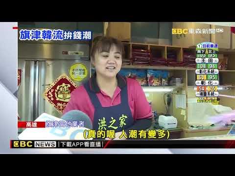 韓國瑜上任首連假 旗津湧觀光潮 民喊拚經濟