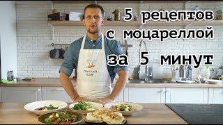 5 рецептов с моцареллой за 5 минут