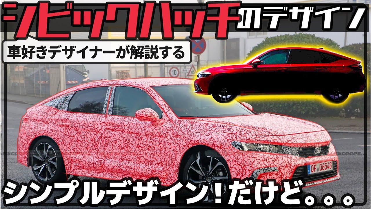 [新型シビック ハッチバック] 公式情報公開! 車好きデザイナーが解説する ホンダ新型シビックハッチバックのデザイン [ホンダ リーク]