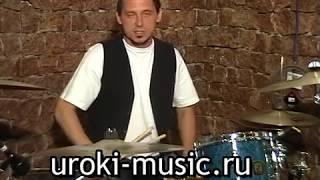 Как играть на барабанах, Уроки барабанов, обучение 01