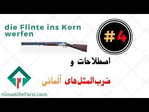 #4 die Flinte ins Korn werfen