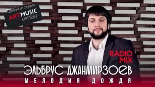 Эльбрус Джанмирзоев - Мелодия дождя РЕМИКС (ART MUSIC  D Mix) thumbnail