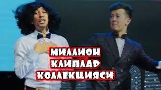 MILLION | МИЛЛИОН ЖАМОАСИ - КЛИПЛАР КОЛЛЕКЦИЯСИ