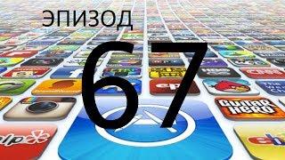 Обзор лучших игр и приложений для iPhone и iPad (67)