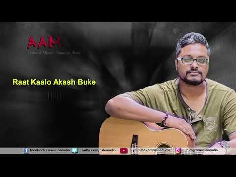 Raat Kalo Akash Buke | Audio Song  | Aamra | Timir Biswas | Soumya Bose