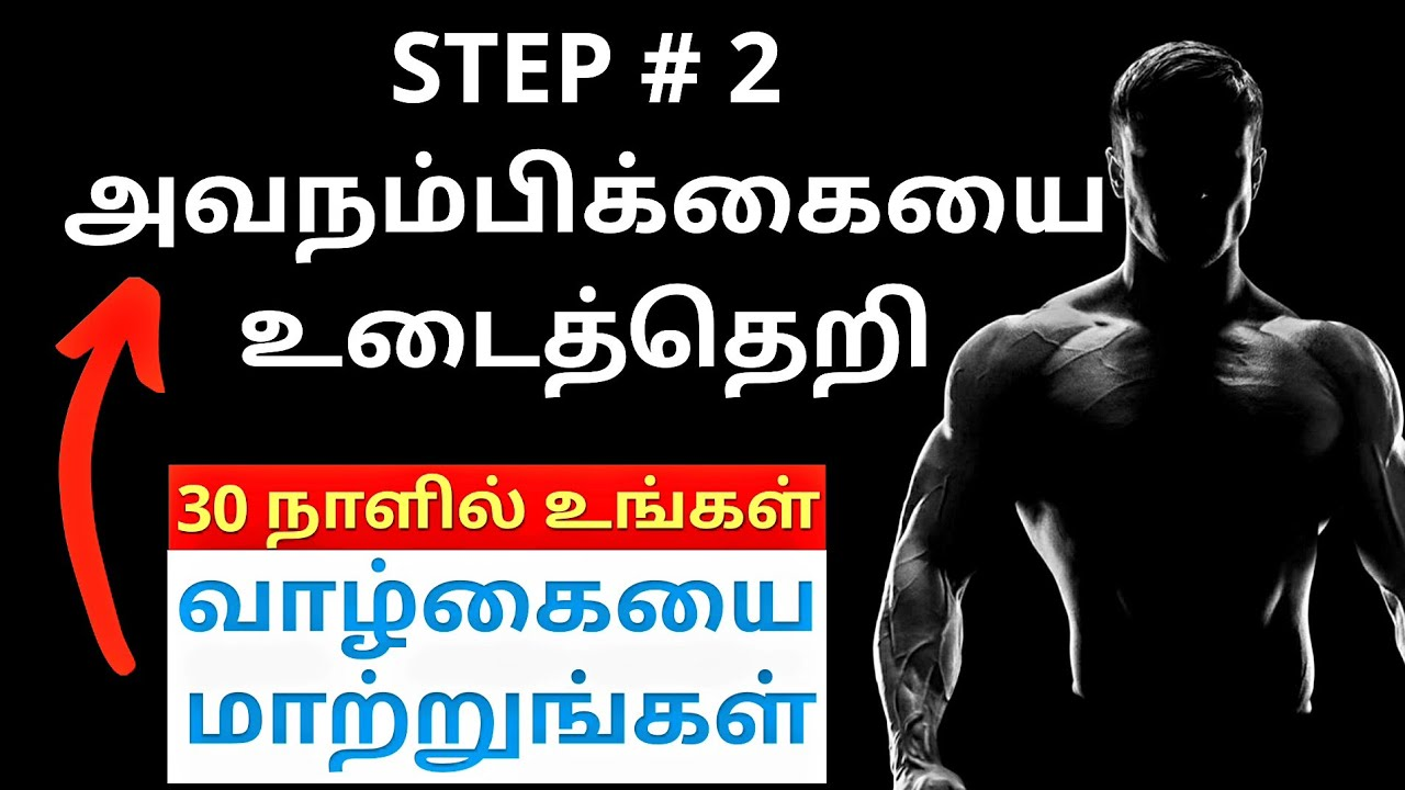 Change Your Life in 30 Days | Megaliving Book Sumary in Tamil | EPIC LIFE Tamil Motivation