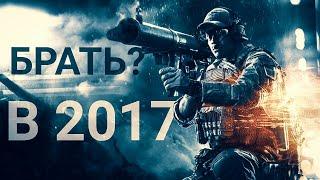 Стоит ли брать Battlefield 4 в 2017?