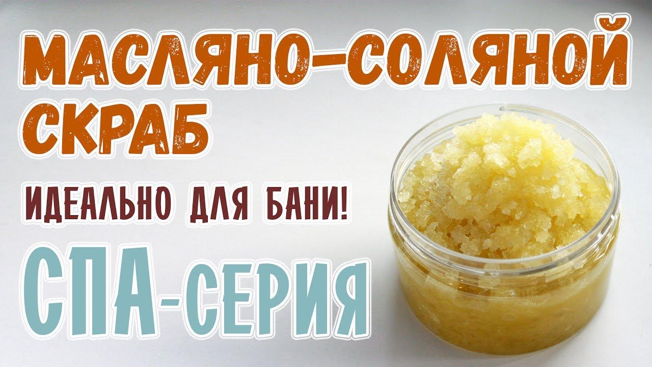 Масляно-соляной скраб для бани и сауны ⭐ СПА-серия рецептов косметики ⭐ Мастер-классы для новичков
