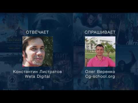 Интервью с сотрудником Weta Digital Константином Листратовым. Cg-school.org.