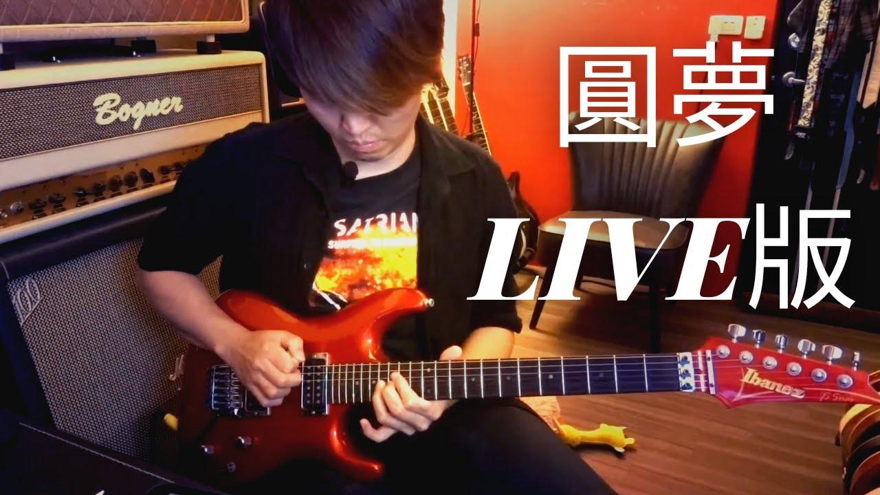 圓夢 | 直播Live版 | 吉他演奏曲 | Original | 創作 | JOSA