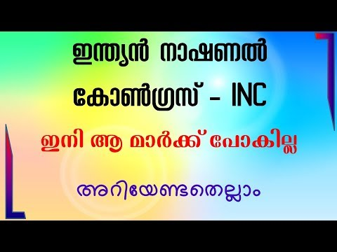 എല്ലാം ഒന്നിച്  പഠിക്കാം Indian National Congress (INC) Important Questions Gurukulam PSC  Classes