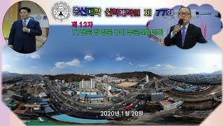 77 강기원 한의학 박사의 성인병 예방과 건강
