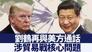 劉鶴再與美方通話 涉貿易戰核心問題 新唐人亞太電視 20191129
