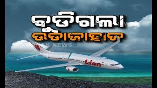 Damdar Khabar: Flight Crashes Into Sea In Indonesia