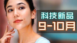 35件必睇科技新品🎮🛸💸🎧Ep.27   9月10月2020